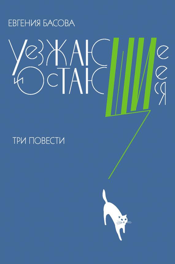 захватывающий сюжет в книге Евгения Басова