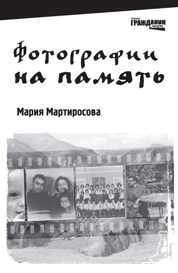 Скачать Мария Мартиросова бесплатно Фотографии на память