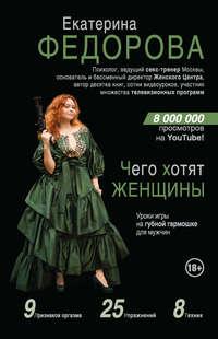 Федорова, Екатерина  - Чего хотят женщины. Уроки игры на губной гармошке для мужчин