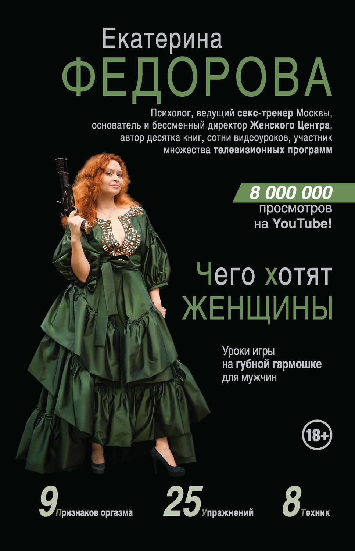 Федорова екатерина книги скачать бесплатно