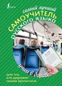Клёпова, Е. А.  - Самый лучший самоучитель русского языка для тех, кто дорожит своим временем