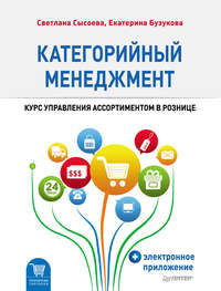 Сысоева, Светлана  - Категорийный менеджмент. Курс управления ассортиментом в рознице