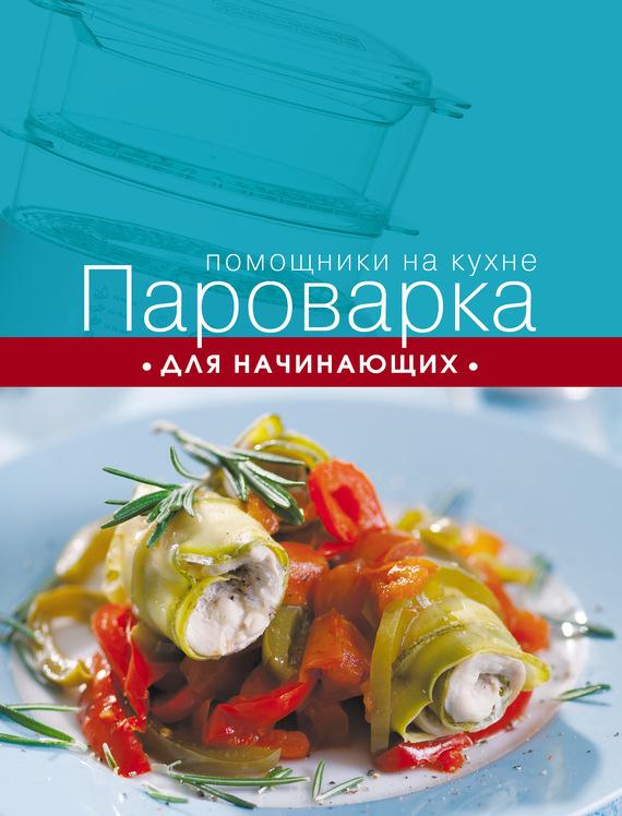 Отсутствует Пароварка для начинающих ISBN: 978-5-699-71894-8 отсутствует 50 рецептов мясо продукты и приготовление жаркое биточки отбивные холодцы