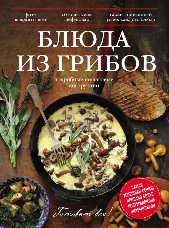 Отсутствует Блюда из грибов олег ольхов праздничные блюда на вашем столе