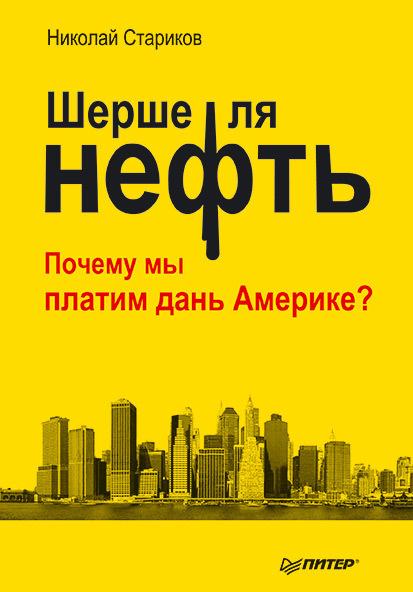 Николай Стариков Шерше ля нефть. Почему мы платим дань Америке? что можно за 1 доллар в сша