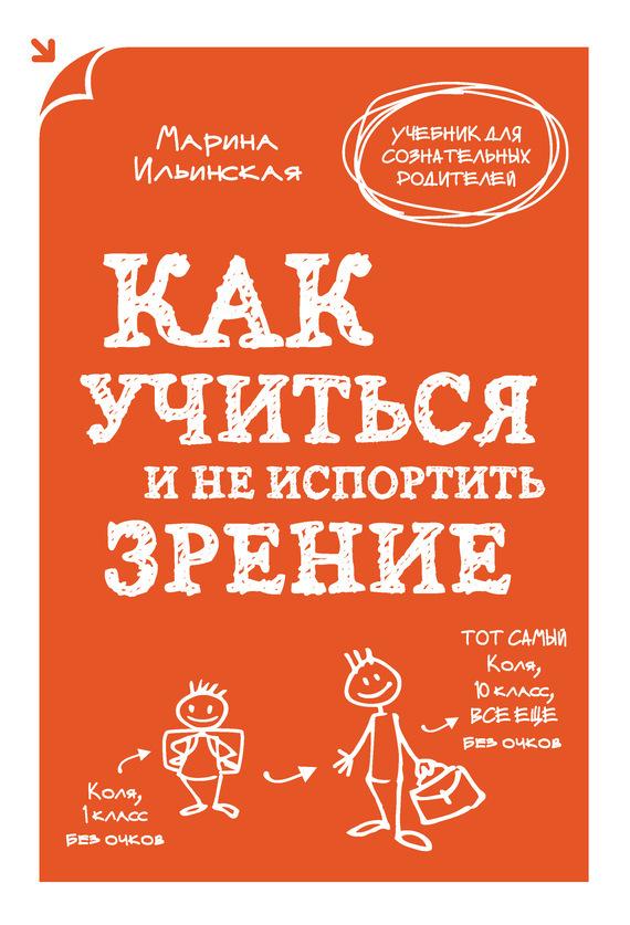 Марина Ильинская Как учиться и не испортить зрение монитор щадящий зрение