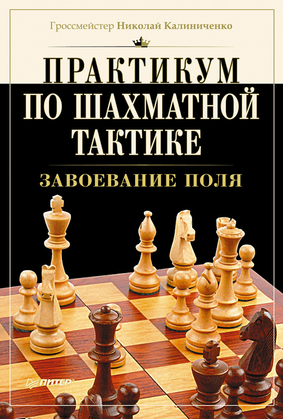 купить Николай Калиниченко Практикум по шахматной тактике. Завоевание поля по цене 185 рублей