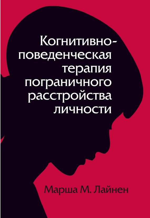 Марша Лайнен Когнитивно-поведенческая терапия пограничного расстройства личности купить герб россии от пограничного столба интернет магазин