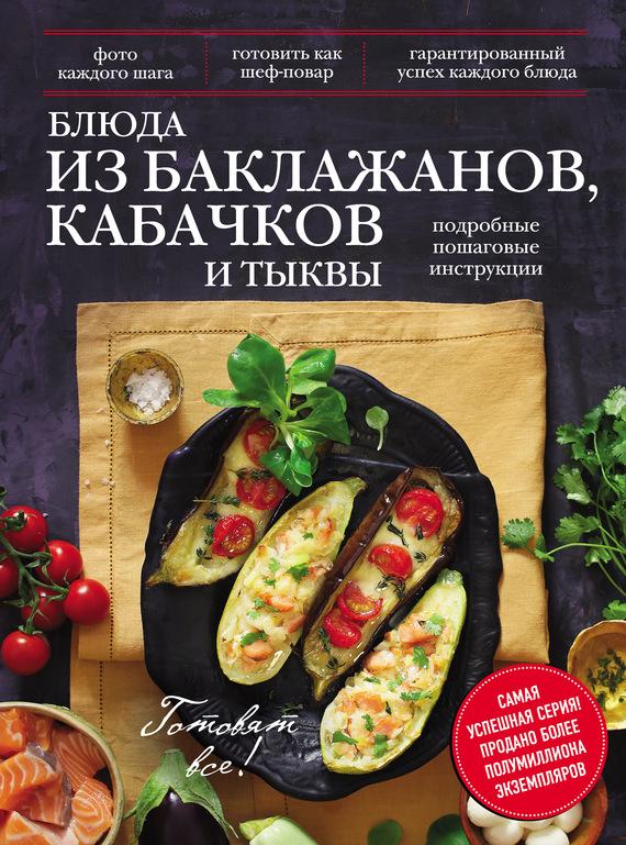 Отсутствует Блюда из баклажанов, кабачков и тыквы отсутствует заготовки из огурцов капусты баклажанов грибов