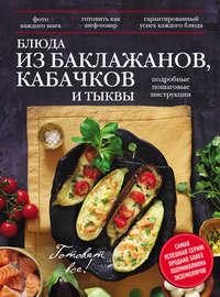 - Блюда из баклажанов, кабачков и тыквы