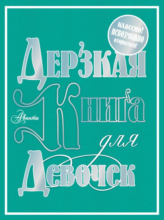 Отсутствует Дерзкая книга для девочек книги издательство аст дерзкая книга для девочек