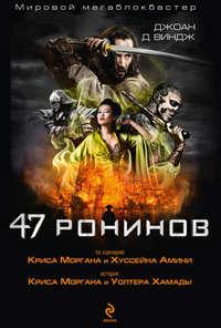 Виндж, Джоан Д.  - 47 ронинов