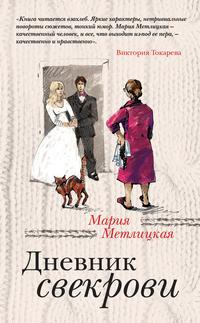 Метлицкая, Мария  - Дневник свекрови
