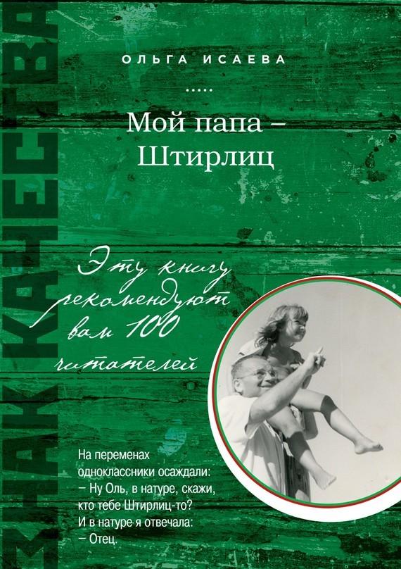 Ольга Исаева Мой папа – Штирлиц (сборник)