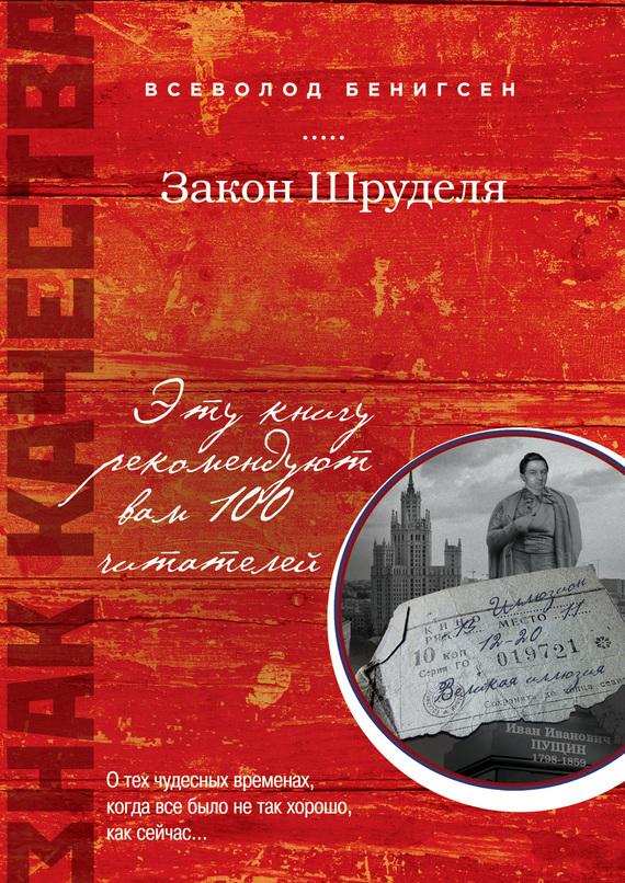 Обложка книги Закон Шруделя (сборник), автор Бенигсен, Всеволод