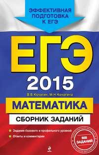 М. Н. Кочагина - ЕГЭ 2015. Математика. Сборник заданий