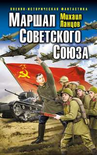 Ланцов, Михаил  - Маршал Советского Союза