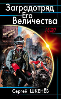 Шкенёв, Сергей  - Заградотряд Его Величества. «Развалинами Лондона удовлетворен!»