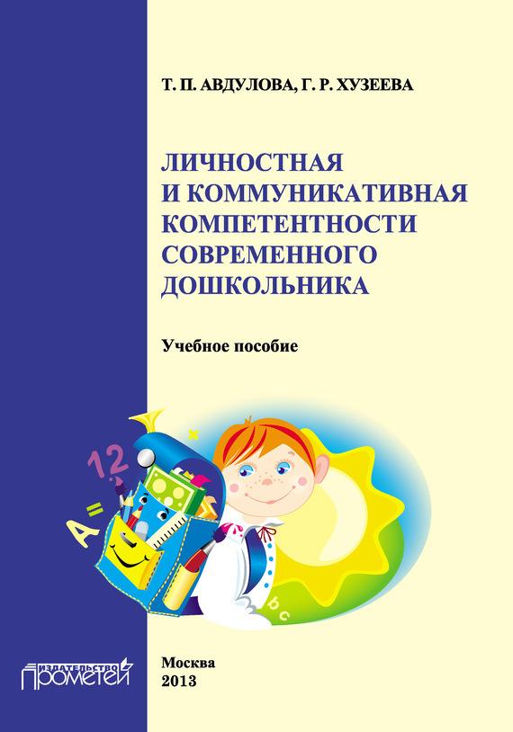 купить Т. П. Авдулова Личностная и коммуникативная компетентности современного дошкольника недорого