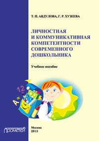 Авдулова, Т. П.  - Личностная и коммуникативная компетентности современного дошкольника
