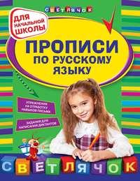 Леонова, Наталия  - Прописи по русскому языку. Для начальной школы