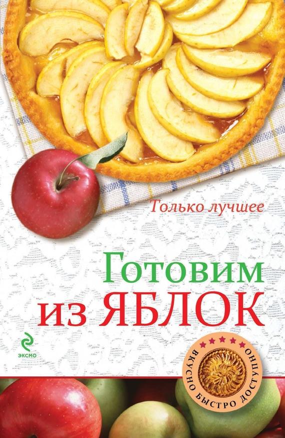 К. Жук Готовим из яблок