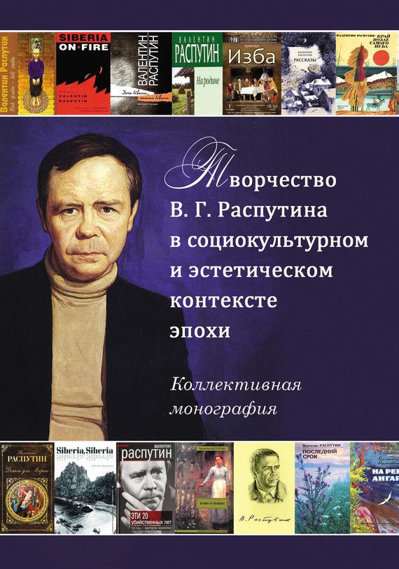 Творчество В. Г. Распутина в социокультурном и эстетическом контексте эпохи случается быстро и настойчиво