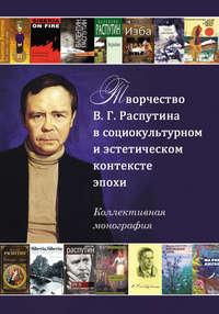 - Творчество В. Г. Распутина в социокультурном и эстетическом контексте эпохи