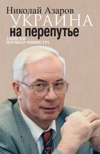 Азаров, Николай  - Украина на перепутье. Записки премьер-министра