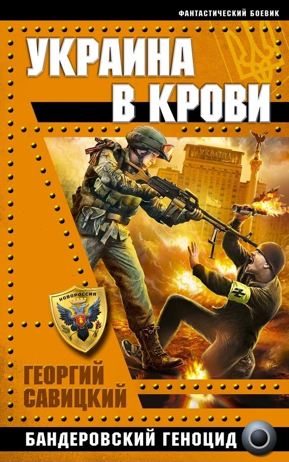 Георгий Савицкий Украина в крови. Бандеровский геноцид