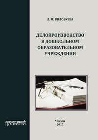Волобуева, Л. М.  - Делопроизводство в дошкольном образовательном учреждении