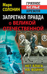 - Запретная правда о Великой Отечественной. Нет блага на войне!
