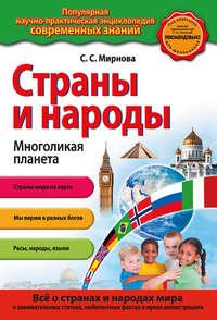 Мирнова, Светлана  - Страны и народы. Многоликая планета