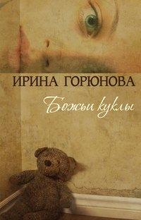 Горюнова, Ирина  - Божьи куклы