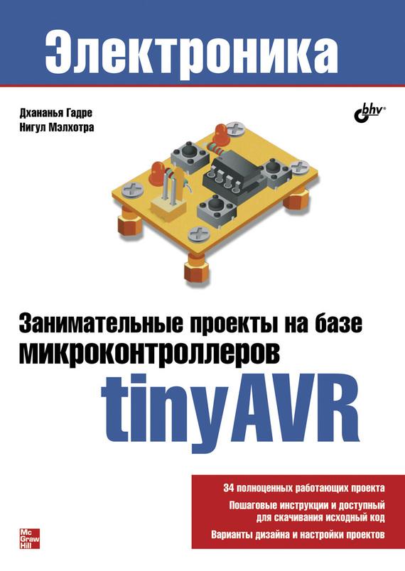 Нигул Мэлхотра Занимательные проекты на базе микроконтроллеров tinyAVR patriot max power srge 1000it