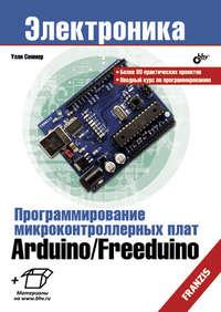Соммер, Улли  - Программирование микроконтроллерных плат Arduino/Freeduino