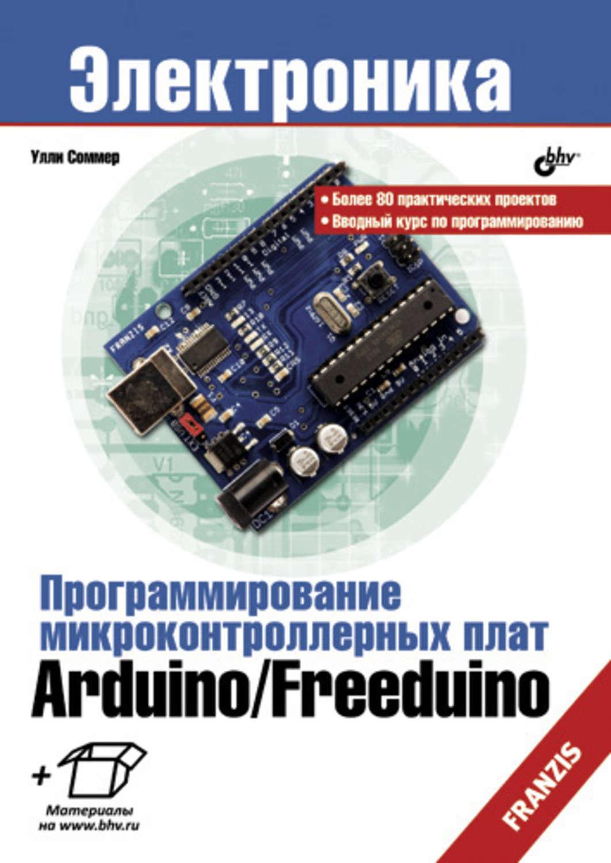 Скачать бесплатно книгу электроника для чайников