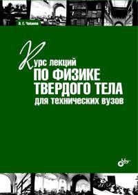 Чабанов, В. Е.  - Курс лекций по физике твердого тела для технических вузов