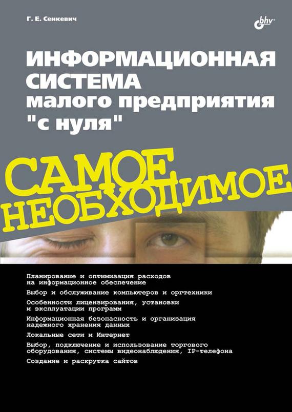 Г. Е. Сенкевич Информационная система малого предприятия «с нуля» атс
