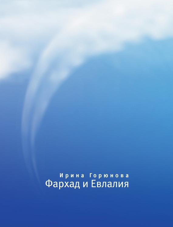 Скачать Ирина Горюнова бесплатно Фархад и Евлалия
