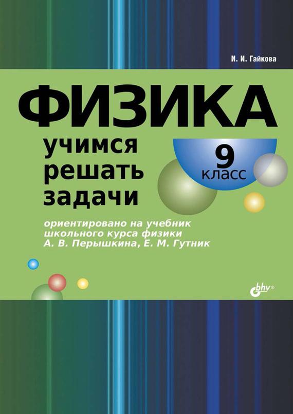 Картинки по запросу книги по физике гайкова