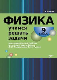 Гайкова, И. И.  - Физика. Учимся решать задачи. 9 класс