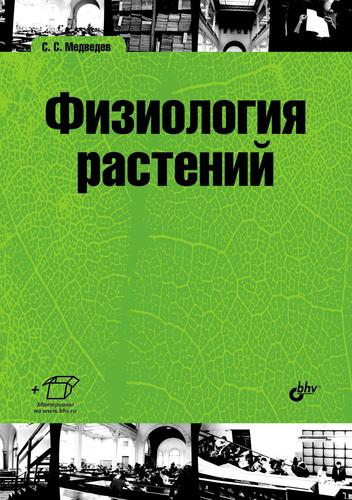 С. С. Медведев Физиология растений  введение в селекцию сельскохозяйственных растений