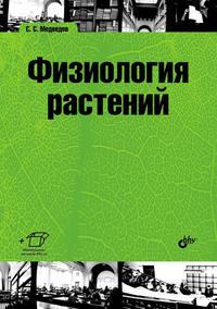 Медведев, С. С.  - Физиология растений