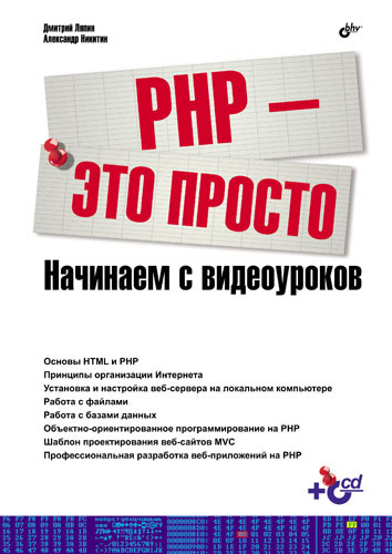 А. В. Никитин PHP – это просто. Начинаем с видеоуроков с в киселев с в алексахин а в остроух веб дизайн