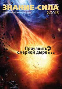 - Журнал «Знание – сила» &#847002/2015