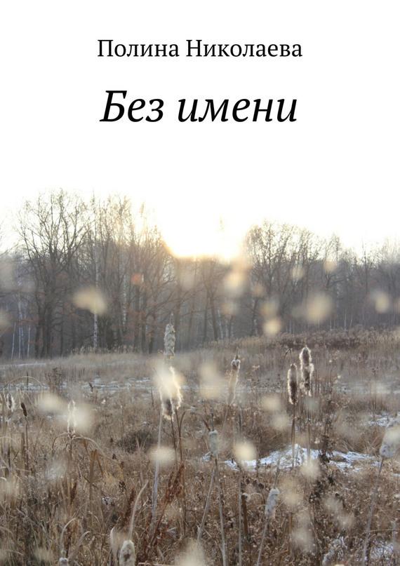 Полина Николаева Без имени полина николаева простые истины параллельные миры сборник