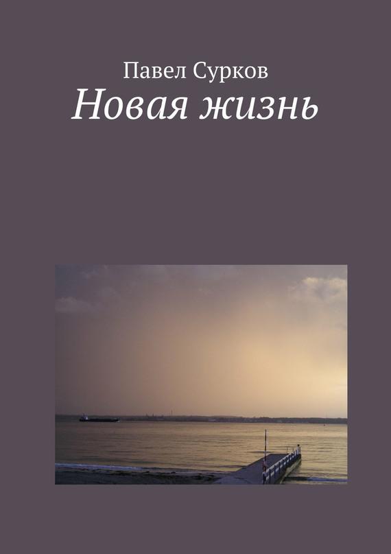 Павел Сурков Новая жизнь ISBN: 978-5-4474-0468-0