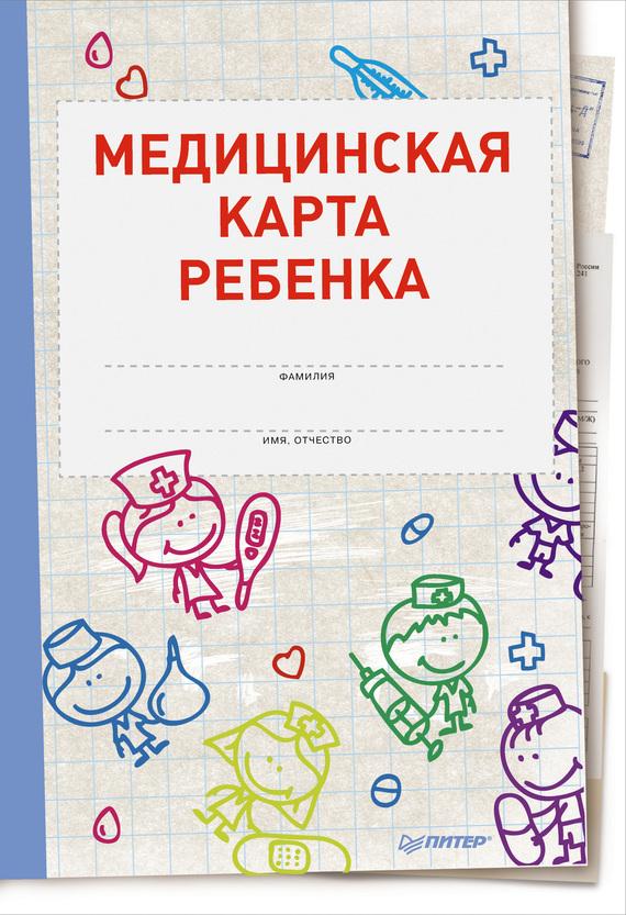 Оксана Салова Медицинская карта ребенка календарь развития ребенка