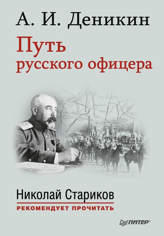 Антон Деникин Путь русского офицера обвал смута 1917 года глазами русского писателя